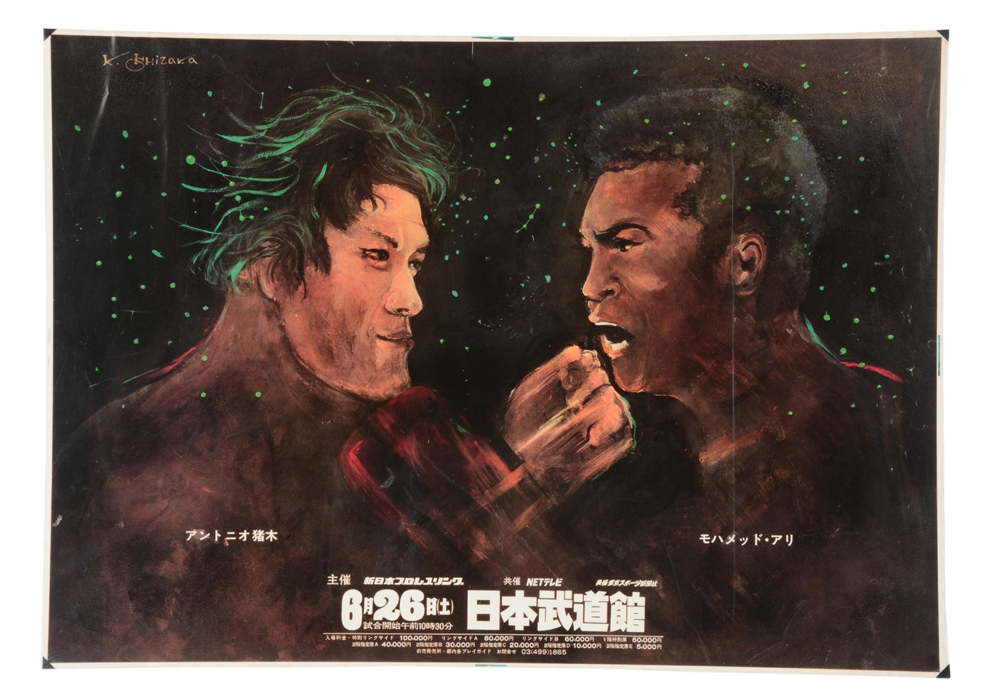 1976 Muhammad Ali vs Antonio Inoki On-Site Poster.